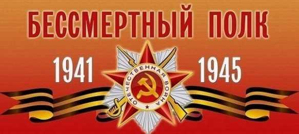 Всероссийская акция Бессмертный полк к Дню Победы 9 мая, фото